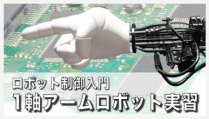 1軸アームロボット実習